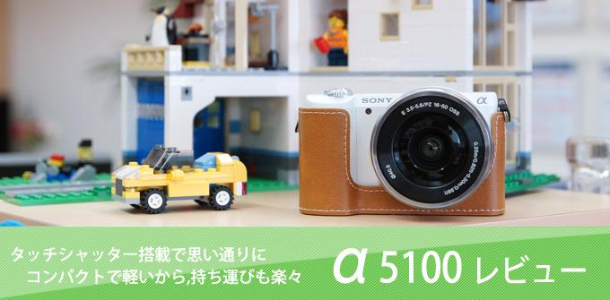 α5100 レビュー