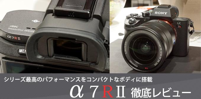 α7R II(ILCE-7RM2)レビュー