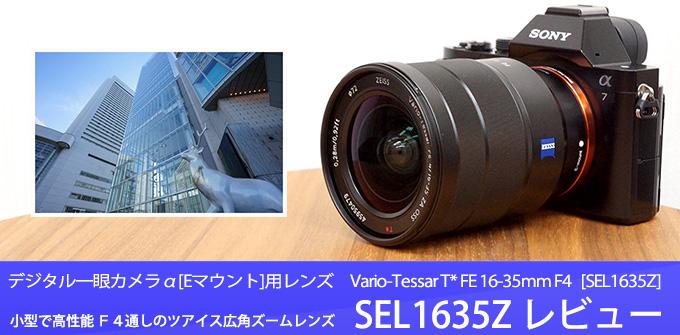 作例付き 実機を使ったレンズレビュー「SEL1635Z」