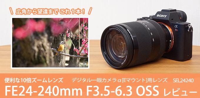 SEL24240 トップ画像
