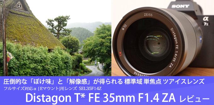 SEL35F14Z レビュー(Distagon T* FE 35mm F1.4 ZA)