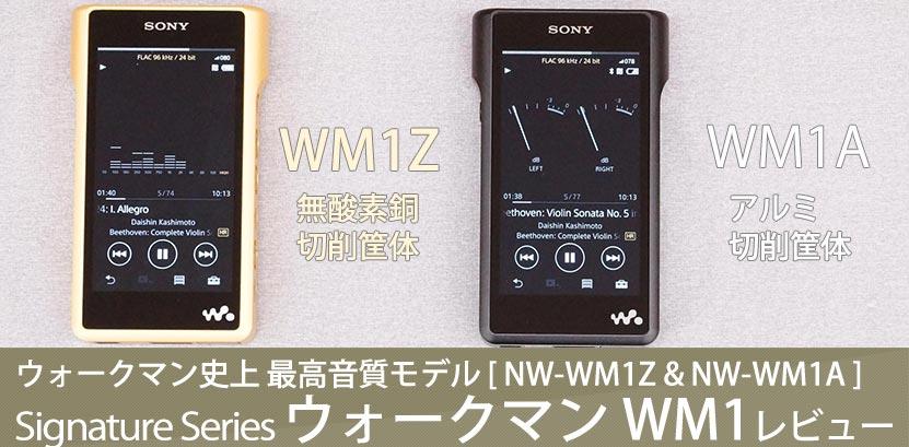 ウォークマン WMシリーズ(NW-WM1A,NW-WM1Z) レビュー
