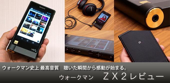 ウォークマン NW-ZX2 レビュー
