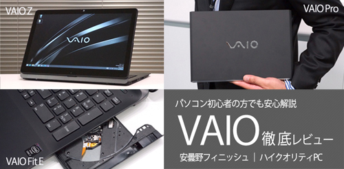 VAIO株式会社 VAIO徹底レビュー