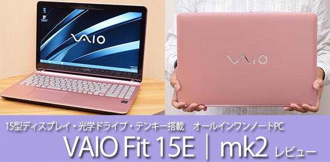 VAIO Fit15E mk2 徹底レビュー