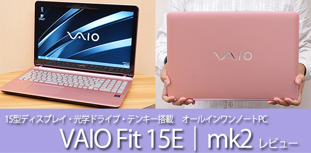 VAIO Fit15E|mk2 徹底レビュー