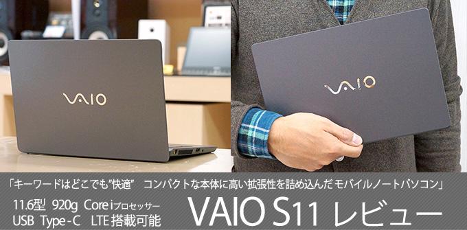 VAIO S11 レビュー