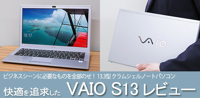 VAIO S13 レビュー