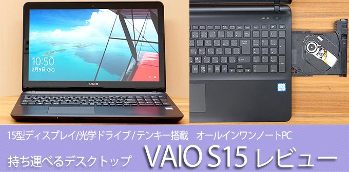 VAIO S15 最新モデルの実機を使用した徹底レビュー