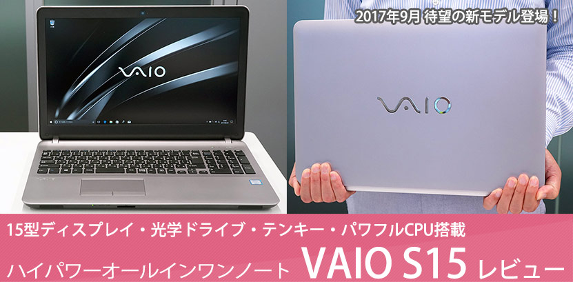VAIO S15 徹底レビュー