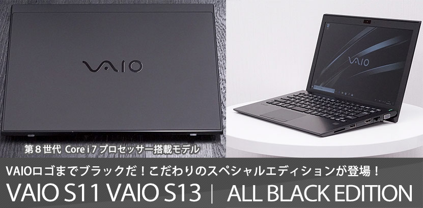 VAIO S11,VAIO S13 | ALL BLACK EDITION レビュー!