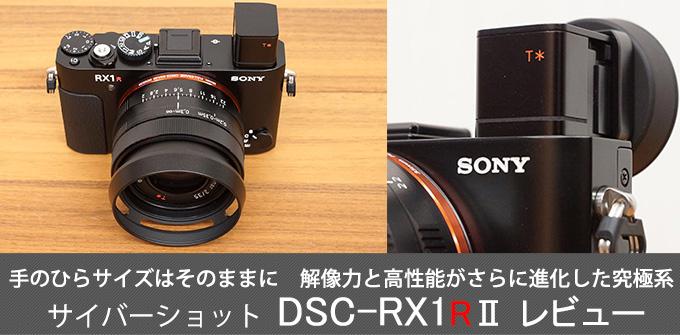 dsc-rx1rm2レビュートップ画像