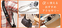 http://satouchi.com/alpha/accessories/index.html