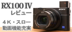 DSC-RX100M4レビュー