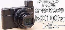 DSC-RX100M6レビュー