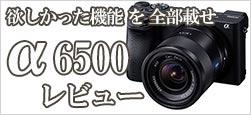 α6500(ILCE-6500) 徹底レビュー