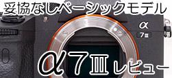 α7 III (ILCE-7M3) 徹底レビュー