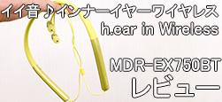 ハイレゾ対応ワイヤレスイヤホン「MDR-EX750BT」レビュー