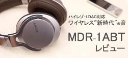 ハイレゾ対応BTヘッドホン「MDR-1ABT」レビュー