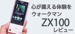 ウォークマン ZX100 徹底レビュー