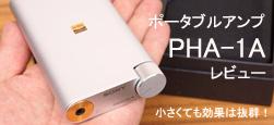 ポータブルアンプ「PHA-1A」レビュー