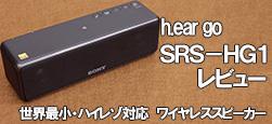 SRS-HG1 レビュー