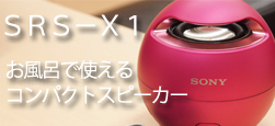 SRS-X1 レビュー「お風呂でも使えるワイヤレススピーカー」