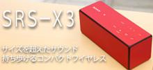 コンパクトで自然な低音!SRS-X3 レビュー