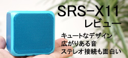 SRS-X11 レビュー