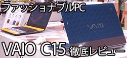 VAIO C15 徹底レビュー