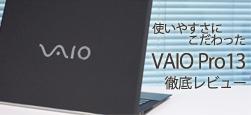 VAIO Pro 13 徹底レビュー