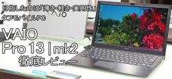 VAIO Pro 13 mk2徹底レビュー
