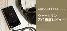 ウォークマン ZX1 徹底レビュー
