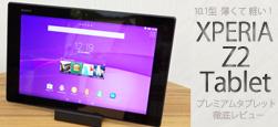 薄軽ボディに高性能を詰め込んだ!「Xperia Z2 Tablet」