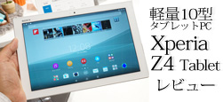 Xperia Z4 Tablet レビュー