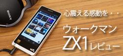 ウォークマン ZX1(NW-ZX1) 徹底レビュー