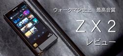 ウォークマン ZX2(NW-ZX2) 徹底レビュー