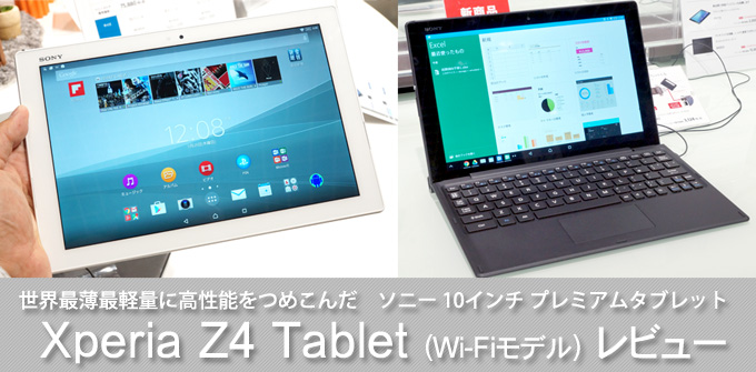 Xperia Z4 Tabletレビュー