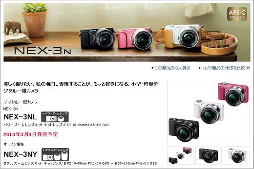 NEX-3N_news_001.jpg
