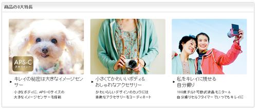 NEX-3N_news_002.jpg
