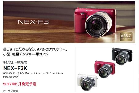 NEXF3_news_000.jpg