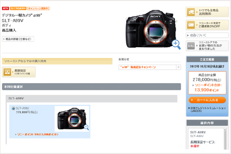 a99_point_20121019_000.jpg