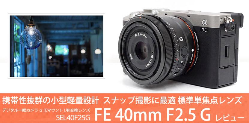 SEL40F25G レンズレビュー 作例付き・実機で解説!FE 20mm F1.8 G