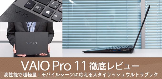 VAIO Pro 11 徹底レビュー