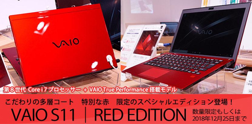 VAIO S11 | RED EDITION(限定モデル) レビュー!