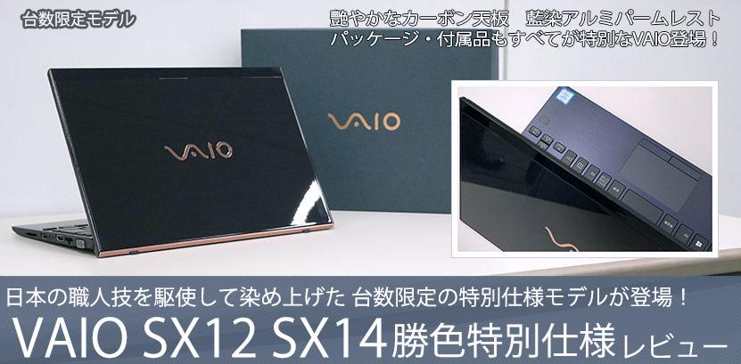 VAIO SX12/SX14 勝色特別仕様 レビュー