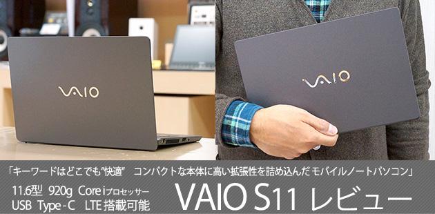 VAIO S11 徹底レビュー