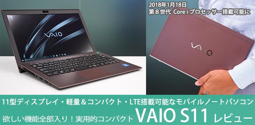 VAIO S11 レビュー『2017年9月発表 最新モデル』実機を使って徹底解説!
