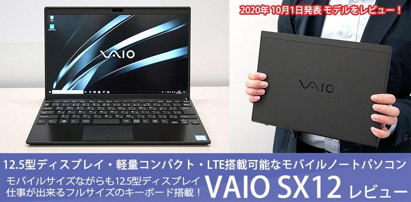 VAIO SX12 レビュー 実機を使って徹底解説!