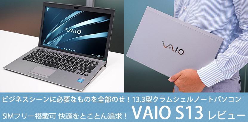 VAIO S13 徹底レビュー